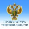 20 сентября 2016 года состоялось плановое заседание Общественного совета по защите малого и среднего бизнеса при прокуратуре Тверской области.