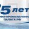 19 октября 2016 года исполняется 25 лет со дня образования Торгово-промышленной палаты России.