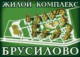 Жилой комплекс «Брусилово»