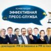 18-19 апреля 2019 года в Москве пройдет большая международная практическая конференция для PR-специалистов «Эффективная пресс-служба-2019».