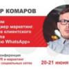 «Мессенджер маркетинг. Раскрытие клиентского потенциала с помощью WhatsApp». С таким докладом выступит руководитель маркетингового агентства AVIC Agency Виктор Комаров на конференции «Social Media Fest-2019», которая пройдет в Москве 20-21 июня 2019 года.