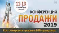 11-13 сентября 2019 года ИД «Имидж-Медиа» проводит общероссийскую конференцию «ПРОДАЖИ — 2019» – большую конференцию для владельцев и директоров компаний.