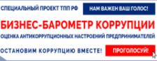 <span class='mainNews'>Информируем Вас о начале VII этапа специального проекта ТПП РФ «Бизнес-барометр коррупции».</span>