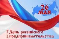 <span class='mainNews'>Тверская ТПП поздравляет Вас с Днем российского предпринимательства!</span>