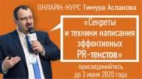 Тверская ТПП информирует Вас об онлайн-курсах «Секреты и техники написания эффективных PR-текстов», который ведет главный редактор журнала «Пресс-служба» Тимур Асланов.