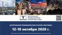 <span class='mainNews'>С 12 октября по 18 октября 2020 года на международной площадке деловых предложений на базе торговых палат «Бизнес-маркет» впервые пройдёт «Центральная промышленная онлайн-выставка».</span>