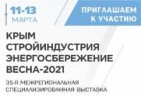 11 марта 2021 года открывается первая online-выставка «Крым. Стройиндустрия. Энергосбережение. Весна-2021».