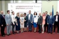 В ТПП РФ подвели итоги Конкурса на лучшую банковскую программу 2021 года
