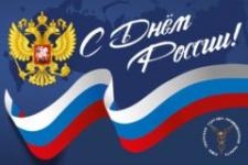 <span class='mainNews'>Тверская ТПП поздравляет Вас с Днем России!</span>