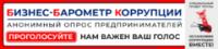 18 октября стартует 9 этап специального проекта Торгово-промышленной палаты Российской Федерации«БИЗНЕС-БАРОМЕТР КОРРУПЦИИ»